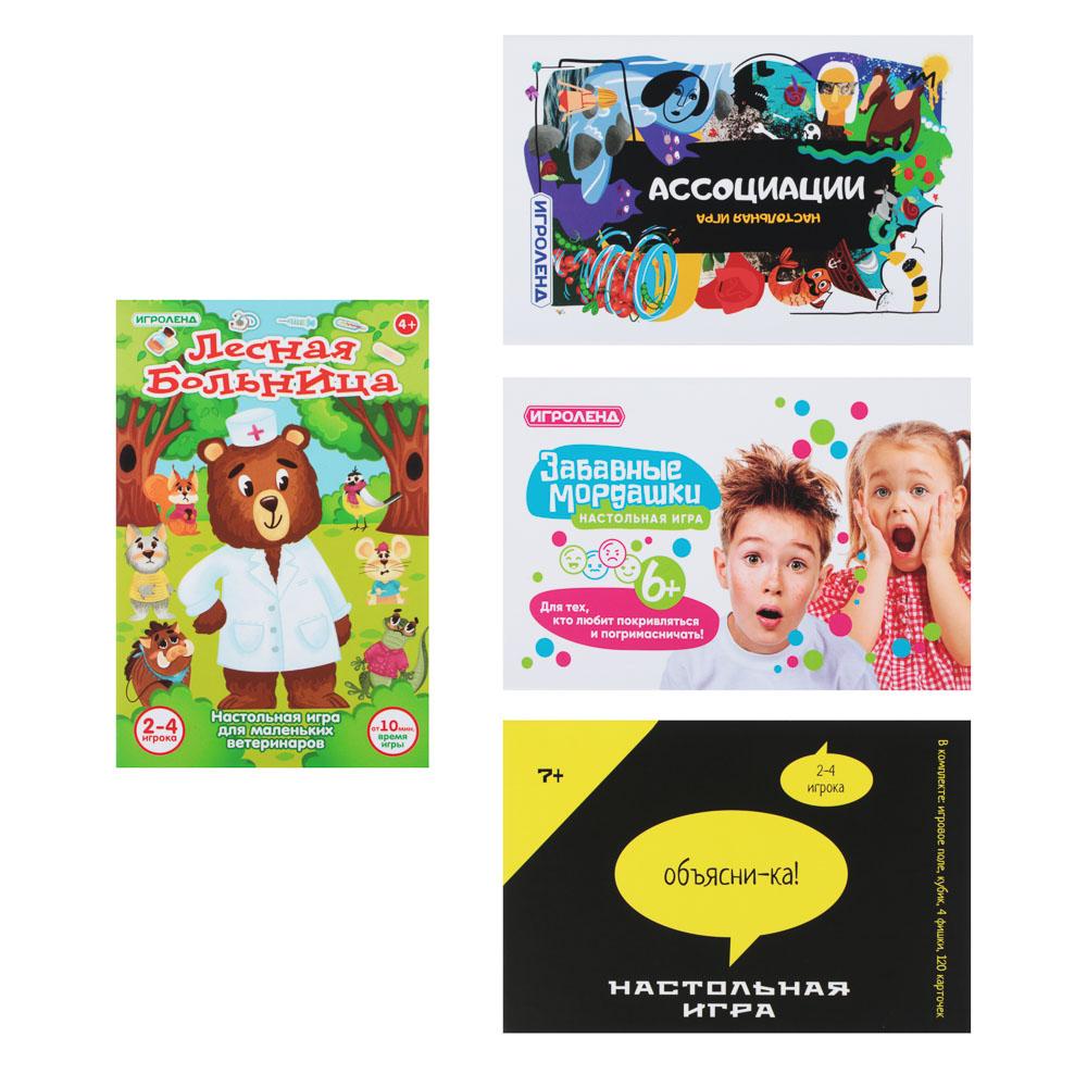ИГРОЛЕНД Игра-ходилка, дорожная версия, картон, пластик, 11х18х4см, 4-6 дизайнов