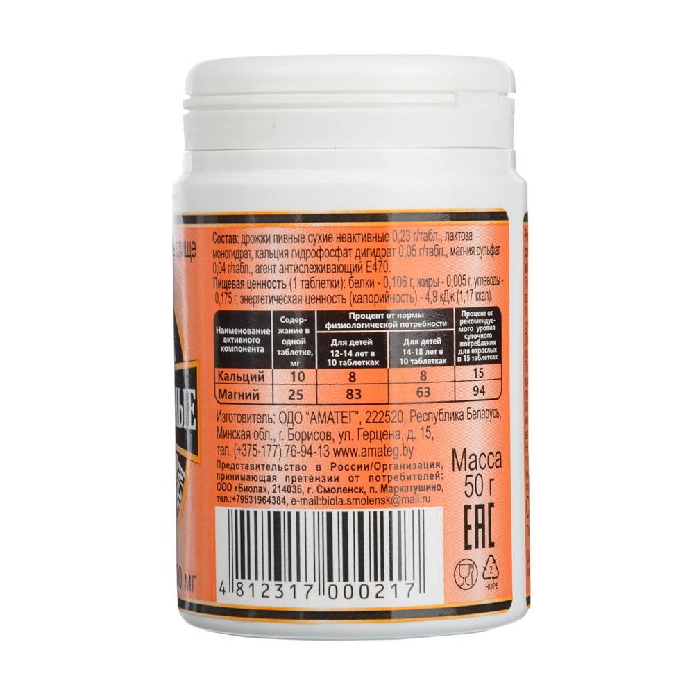 БАД Пивные дрожжи с кальцием и магнием, 500мг, 100 табл