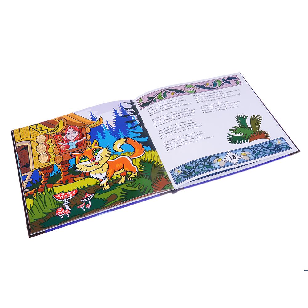 """ХОББИХИТ Книга """"Сказка для взрослых детей"""" подарочное издание, бумага, 21х30см, 36стр."""