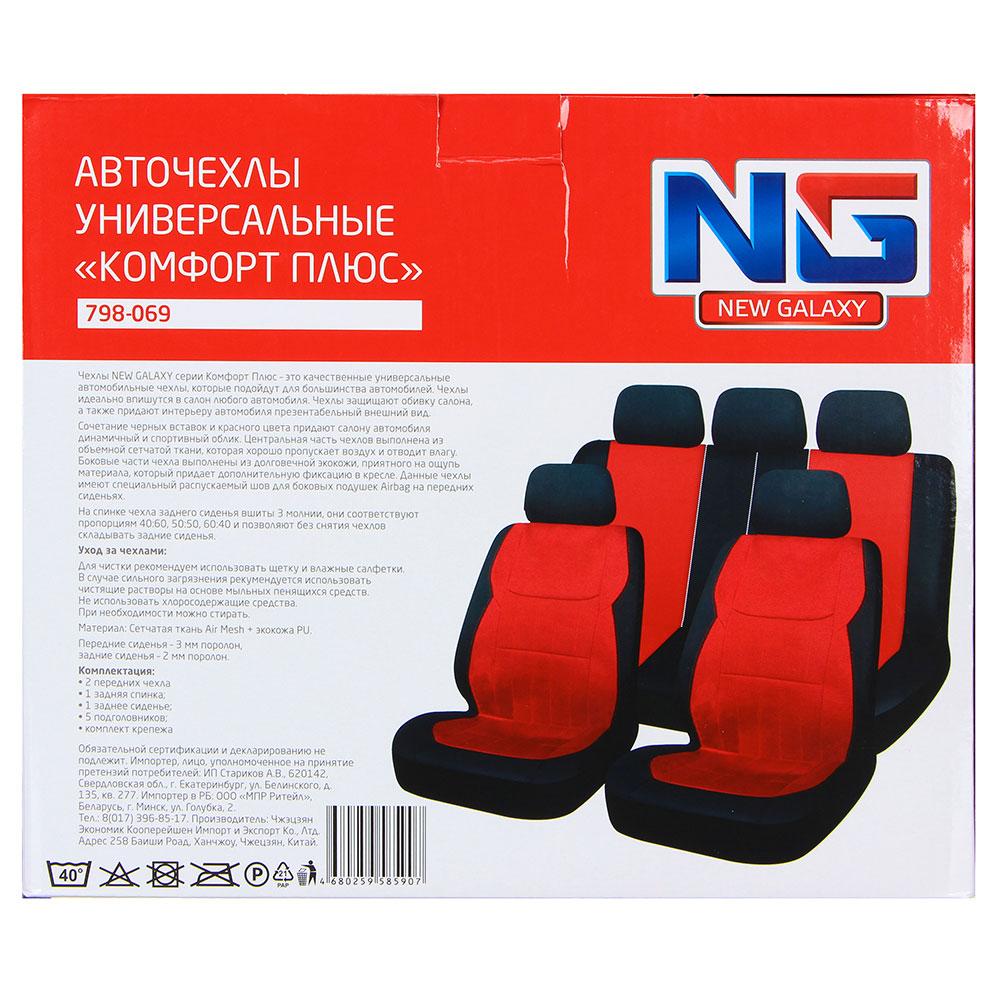 NEW GALAXY Авточехлы 9 пр., MESH, PVC, 3 замка, Airbag, черный/красный