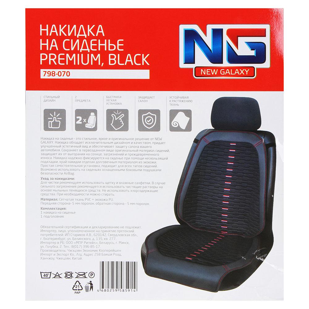 NEW GALAXY Авточехол на 1 сиденье, 2 предмета, полиэстер, PVC, черный