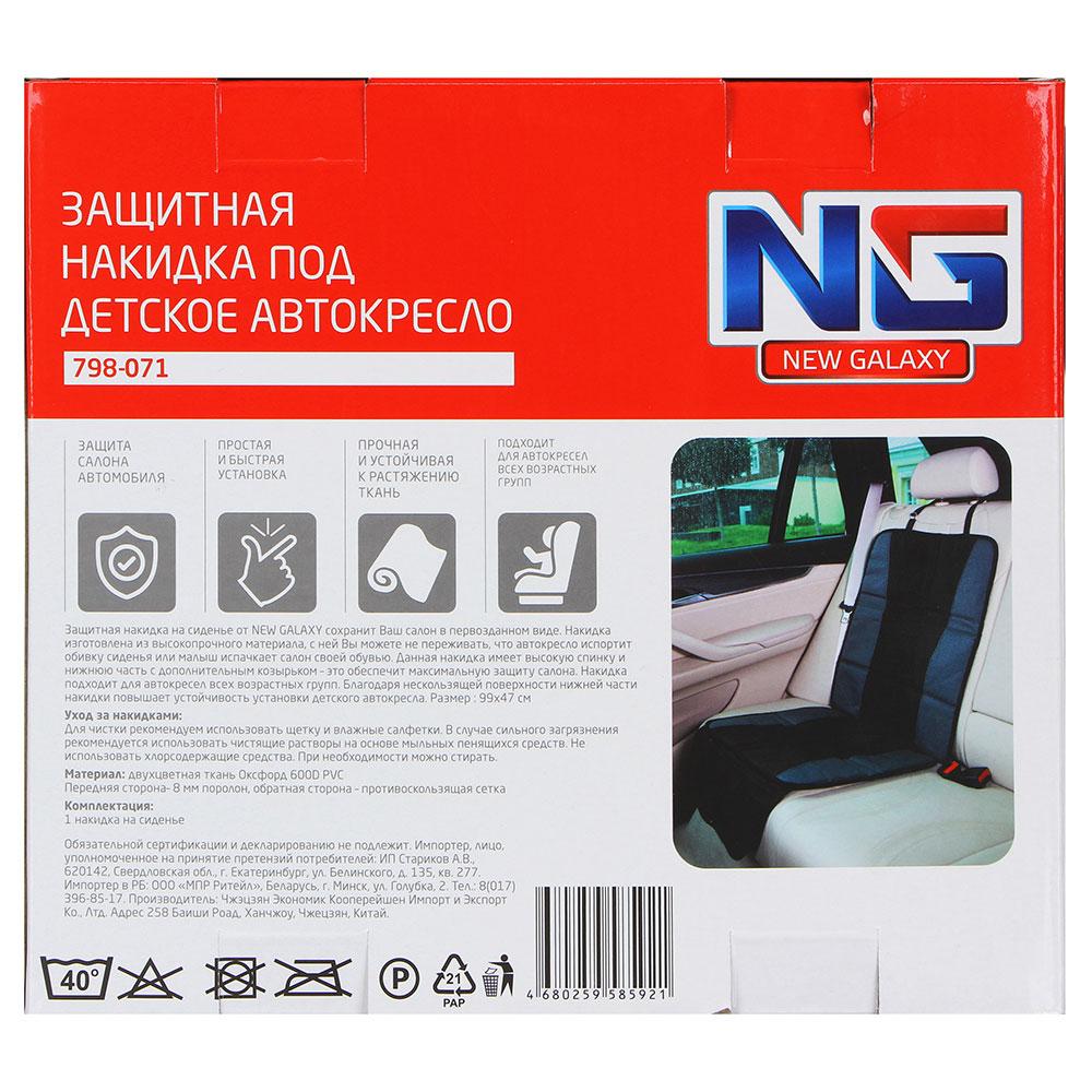 NEW GALAXY Накидка защитная под детское кресло 1 пр, 99х47 см, оксфорд, черный/серый