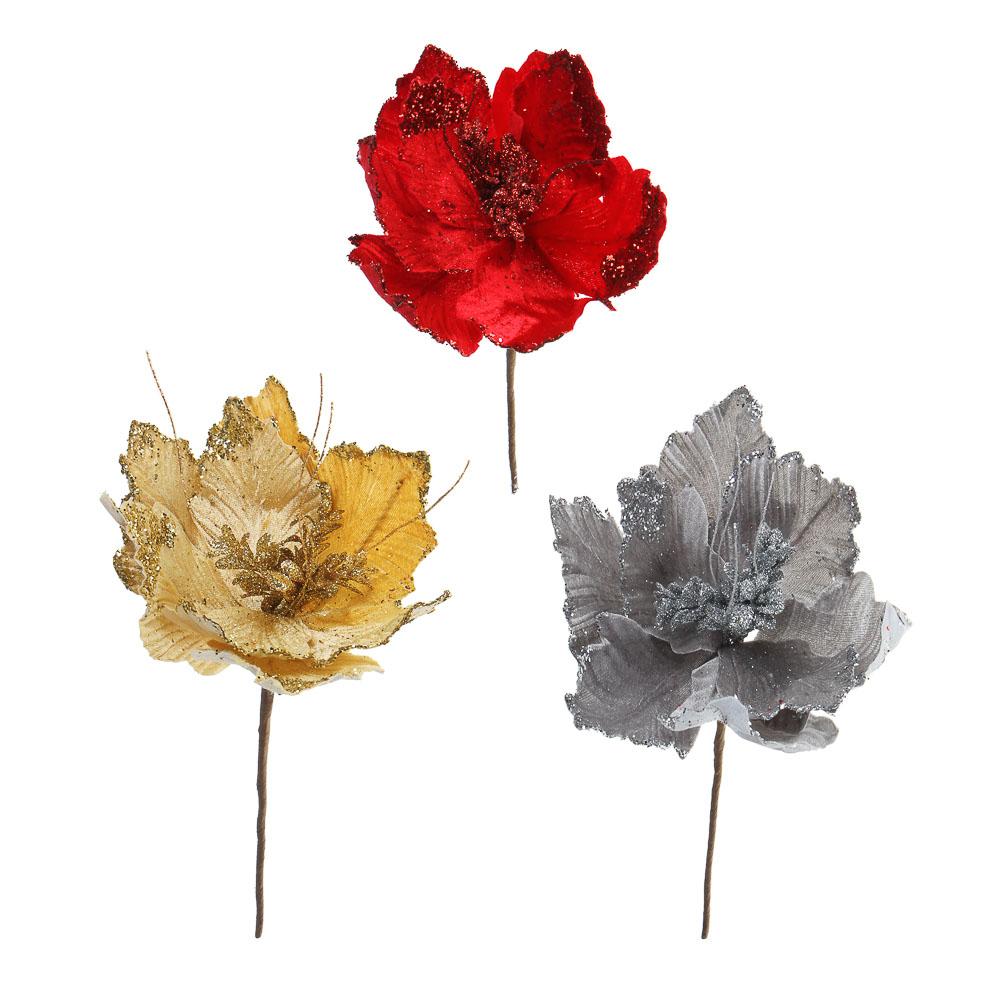 Цветок декоративный СНОУ БУМ текстиль, 25х36 см, 3 цвета