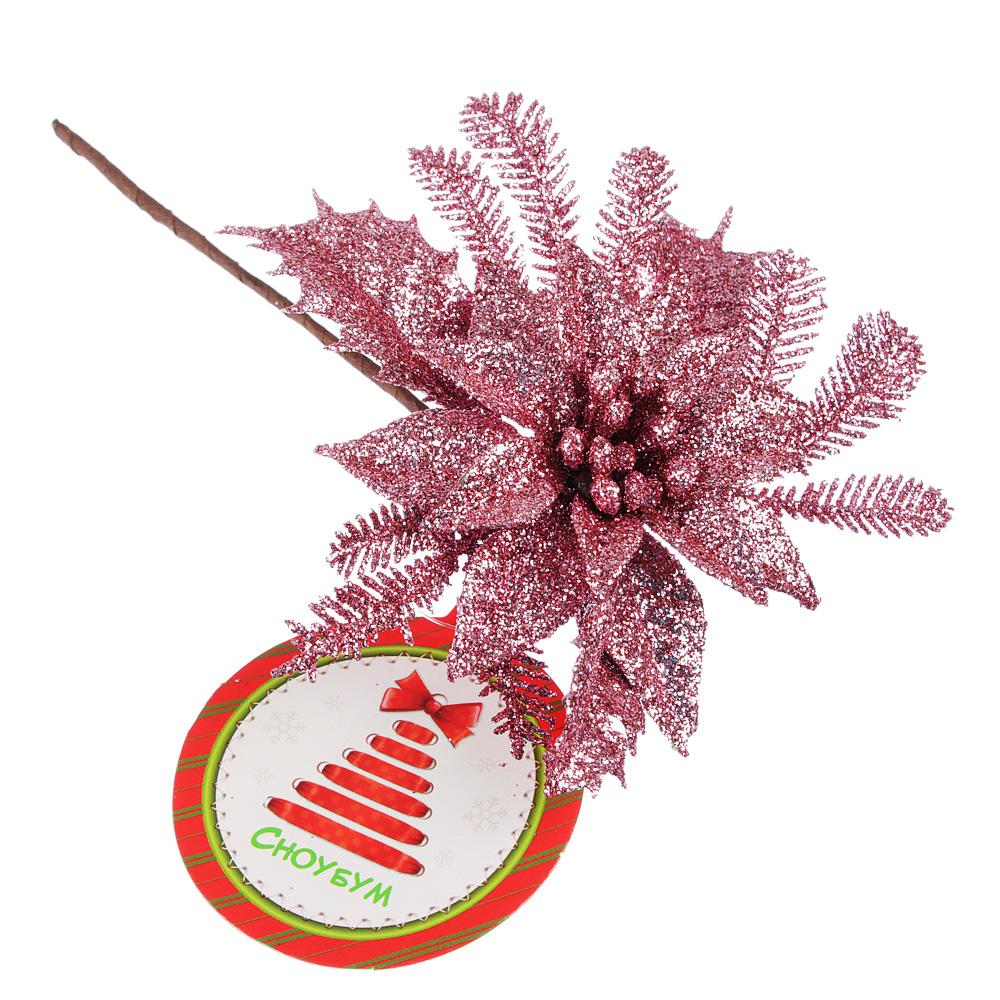 Цветок декоративный СНОУ БУМ  пластик, глиттер, 13 см, 5 цветов