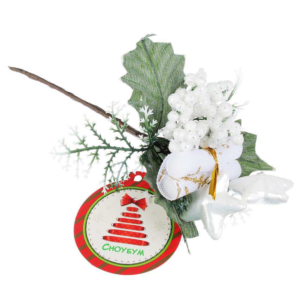 Ветка декоративная еловая с подарком СНОУ БУМ 17 см, пластик, 3 дизайна