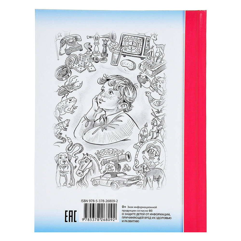 """ПРОФ-ПРЕСС Книга """"Библиотека школьника"""", бумага, картон, 16,5x21,5x1см, 96стр., 6-12 дизайнов"""