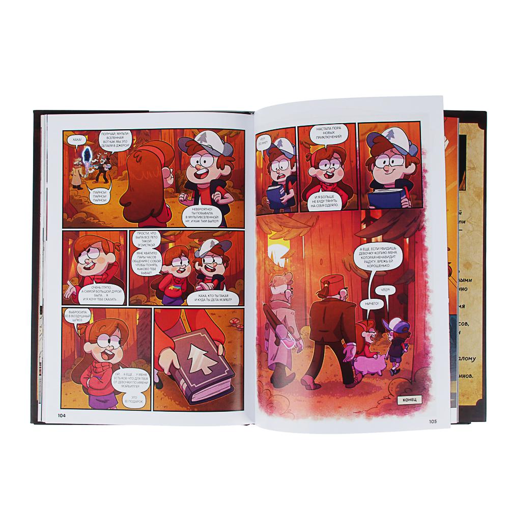 "ЭКСМО Книга ""Гравити Фолз. Забытые легенды"", бумага, картон, 24х17х12см, 144стр."