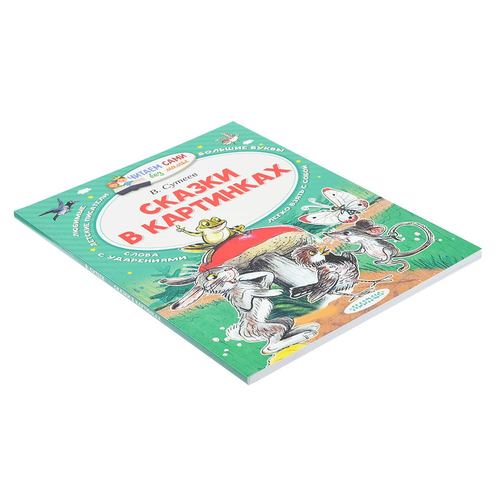 """АСТ Книга """"Читаем сами без мамы"""", бумага, картон, 16,5x21см, 64 стр., 8-10 дизайнов"""