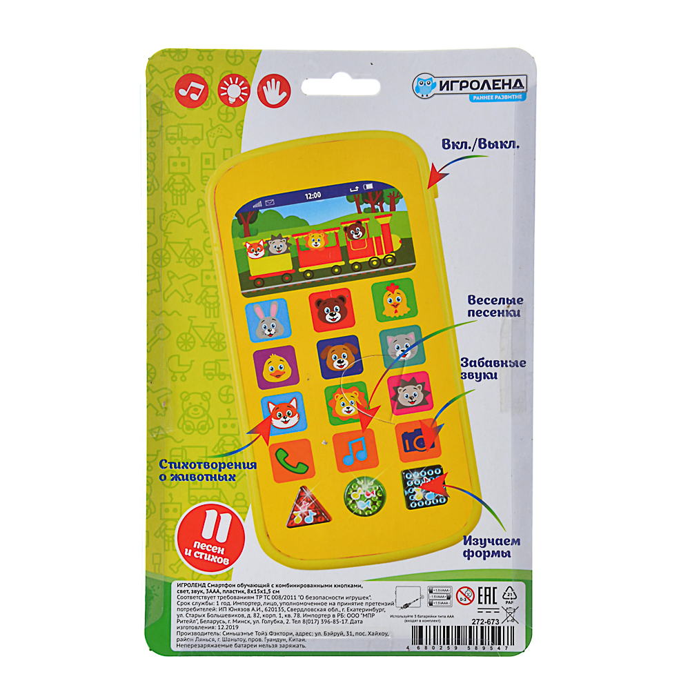 ИГРОЛЕНД Смартфон обучающий с комбинированными кнопками, свет, звук, 3ААА, пластик, 8х15х1,5см