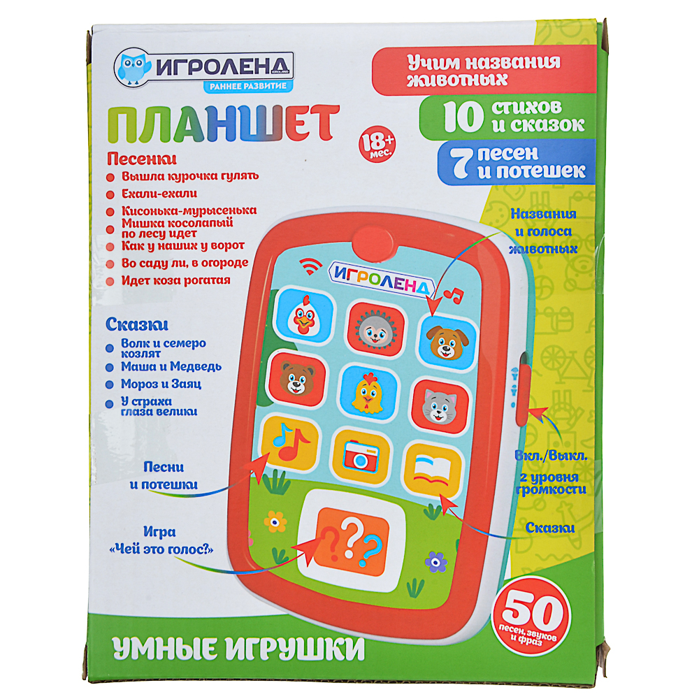 ИГРОЛЕНД Планшет обучающий с механическими кнопками, свет, звук, 3ААА, пластик, 17х21,5х4,5см