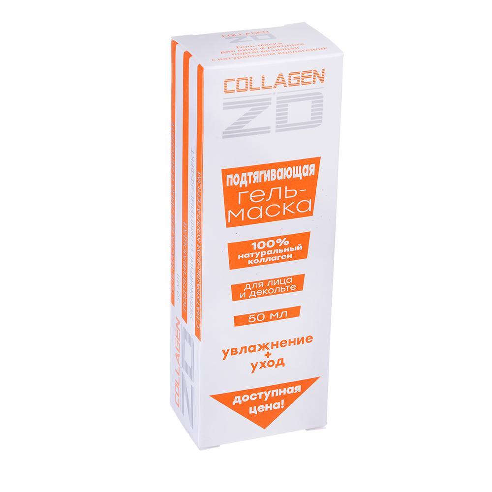 Гель-маска для лица и декольте подтягивающая Collagen ZD, 50мл