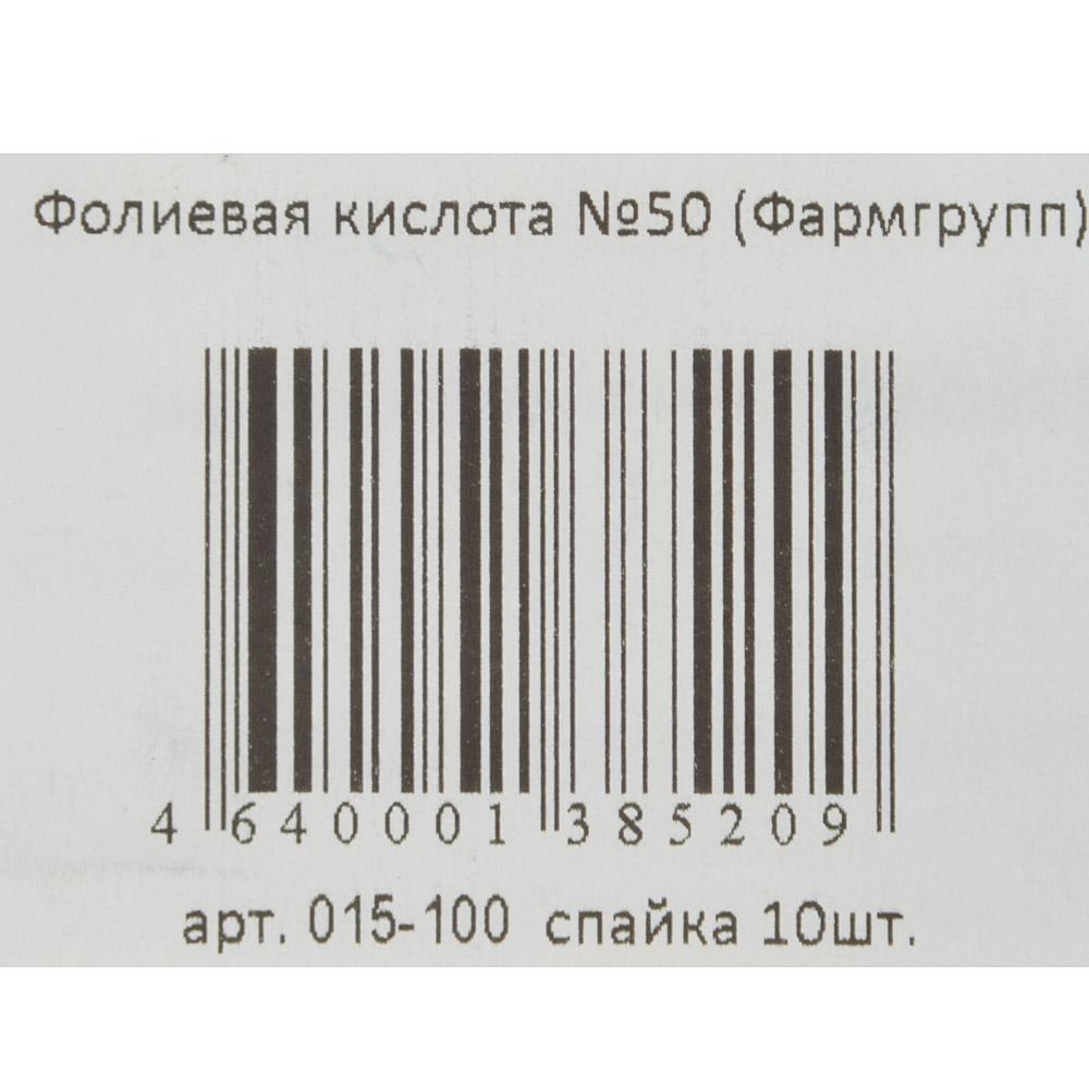 Фолиевая кислота, с витаминами В6 и В12, табл. 0,1г, № 50