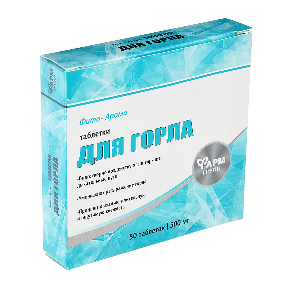 "Таблетки для горла ""Фито-Арома"", 500 мг, № 50"