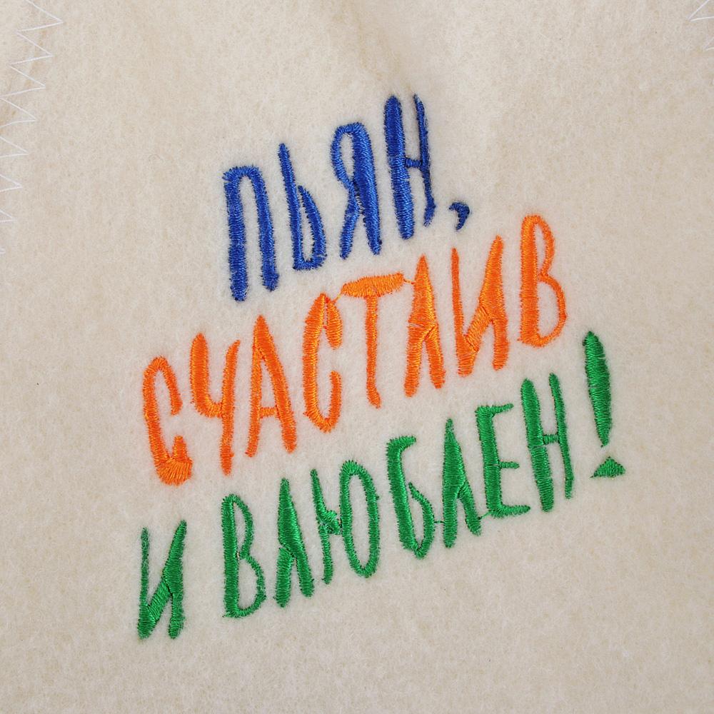 """Шапка банная классическая """"23 февраля"""" с вышивкой, эконом, 30% шерсть,70% полиэфир, 5 дизайнов"""
