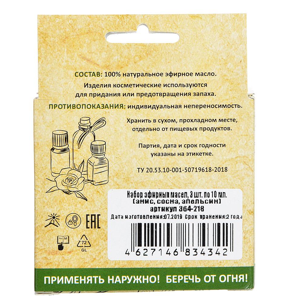 Набор эфирных масел 3шт: анис, сосна, апельсин, 10мл