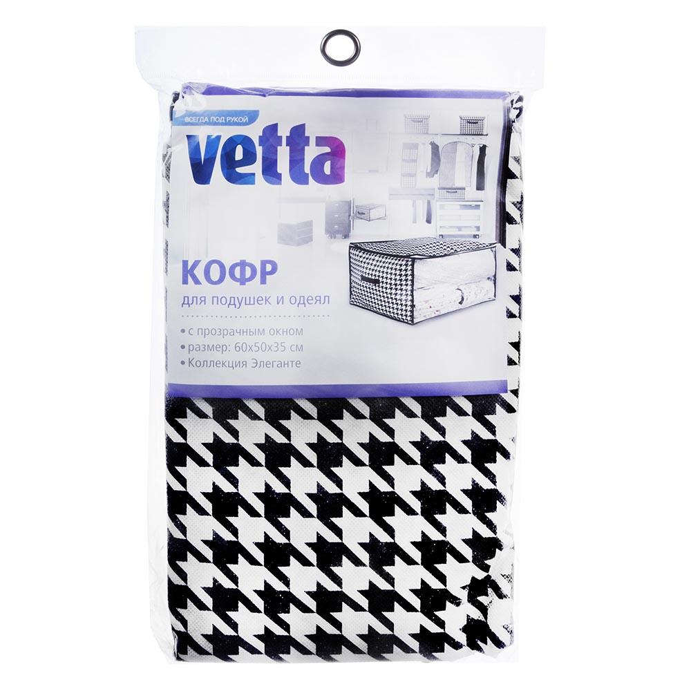 "Кофр для хранения подушек и одеял VETTA ""Элеганте"" с прозрачным окном, 60х50х35 см, спанбонд/ПЕВА"
