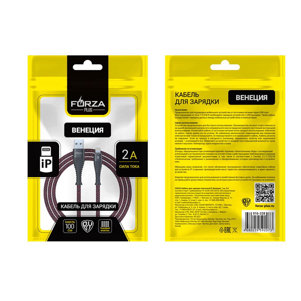 FORZA Кабель для зарядки, Плетение, iP, 2А, 1м, пластик
