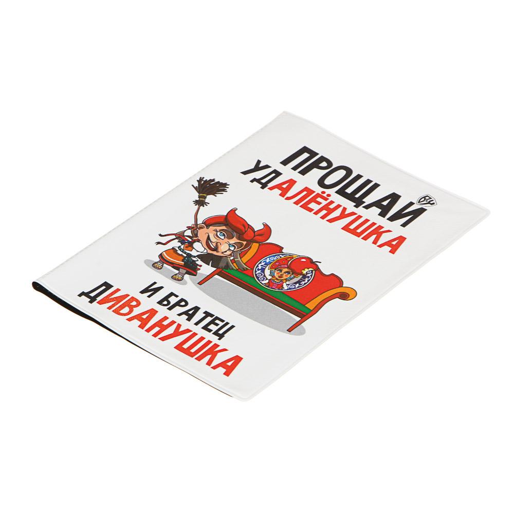 PAVO Обложка для паспорта ПВХ, 13,7х9,6см, 5-10 дизайнов, ОД19-01