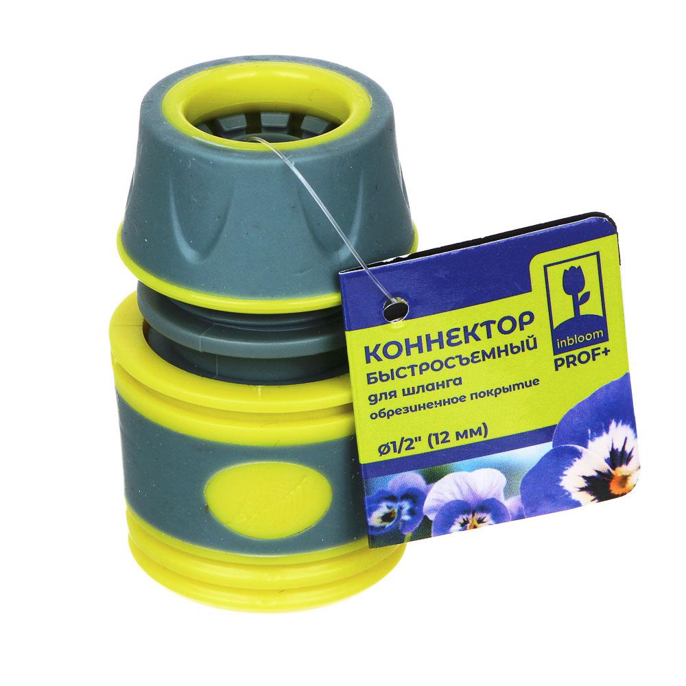 INBLOOM PROF+ Коннектор быстросъемный для шланга 1/2, обрезиненное покрытие ABS