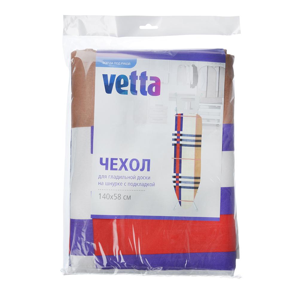 VETTA Чехол для гладильной доски на шнурке, полиэстер, подкладка хлопок, 140х58см