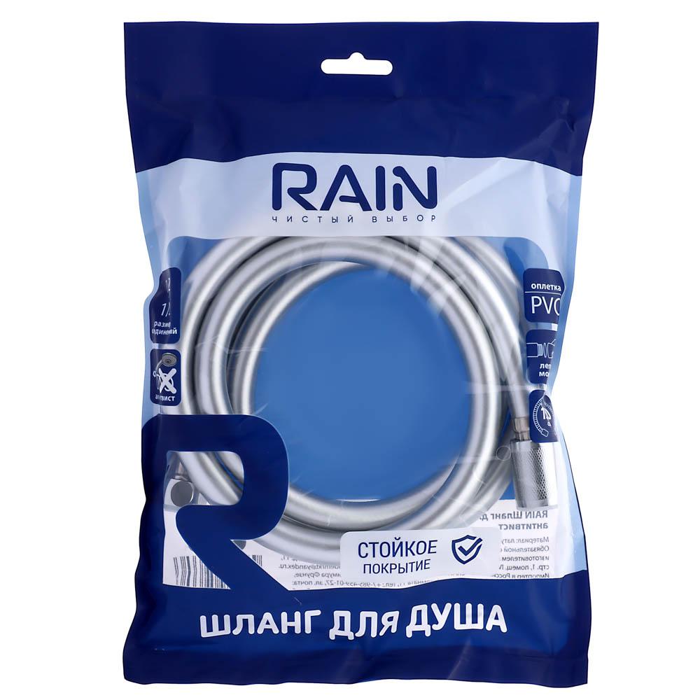 """RAIN Шланг для душа, 150см, 1/2""""(Имп)-1/2""""(Имп), антитвист"""