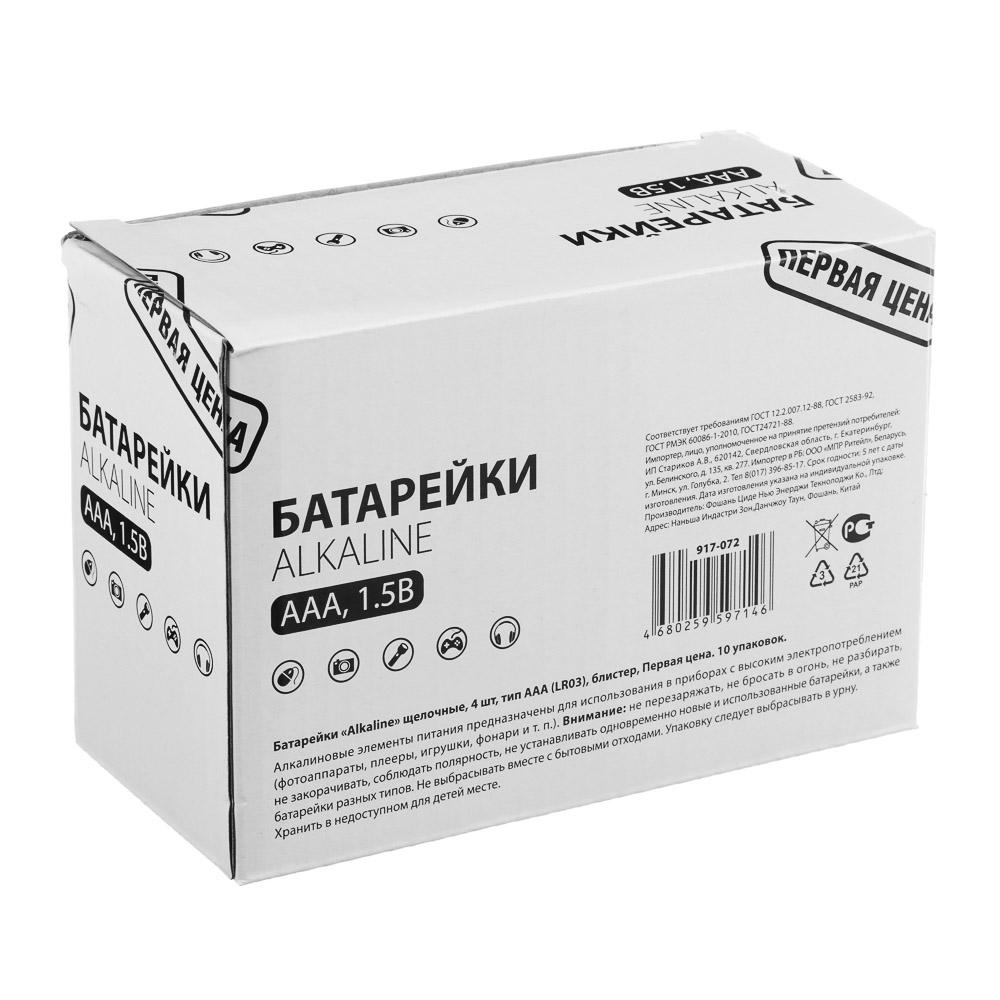 "Батарейки Первая цена 4 шт ""Alkaline"" щелочные, тип AAA (LR03), блистер"