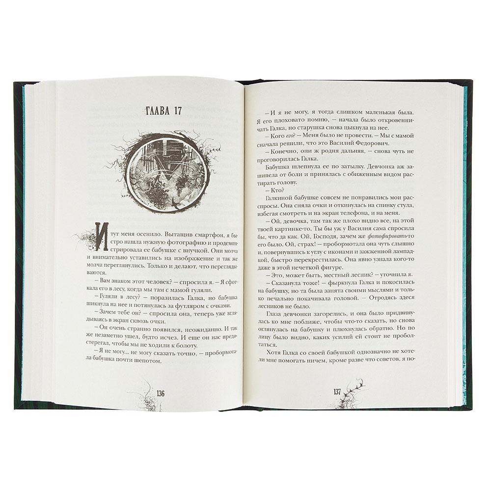 "РОСМЭН Книга Мастрюкова Т. ""Болотница"", бумага, картон, 25х15х2,2см, 252стр."