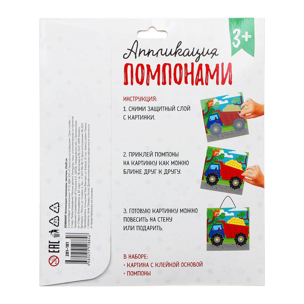 ХОББИХИТ Аппликация помпонами, текстиль, 21х25см, 4 дизайна