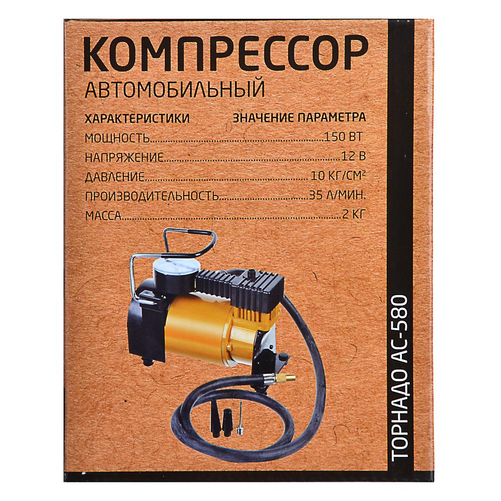 """Компрессор автомобильный """"Торнадо"""" АС-580, 35 л/мин, 150Вт, 12V"""