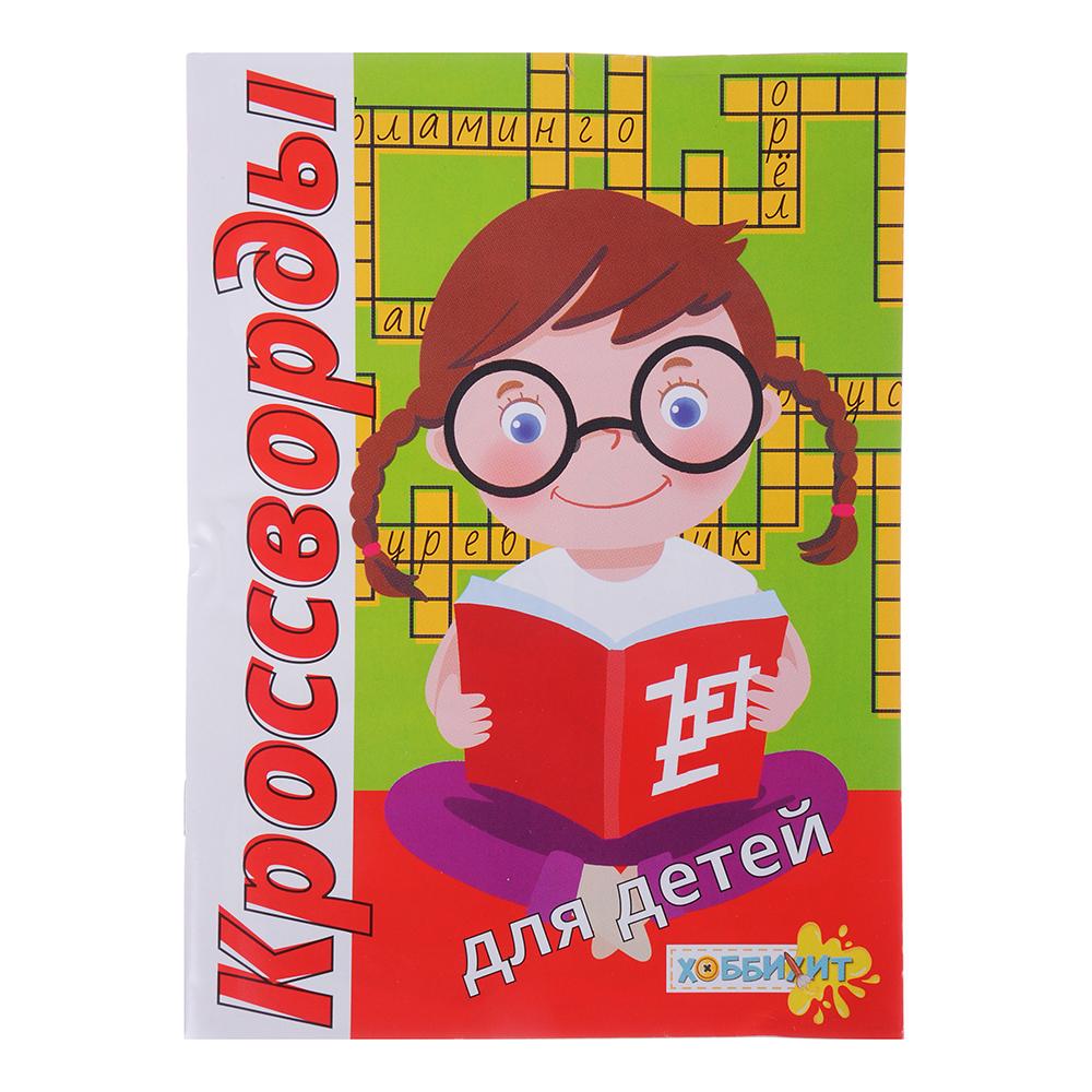 ХОББИХИТ Кроссворды для детей, 32 стр., бумага, 14,3х20см, 2 дизайна