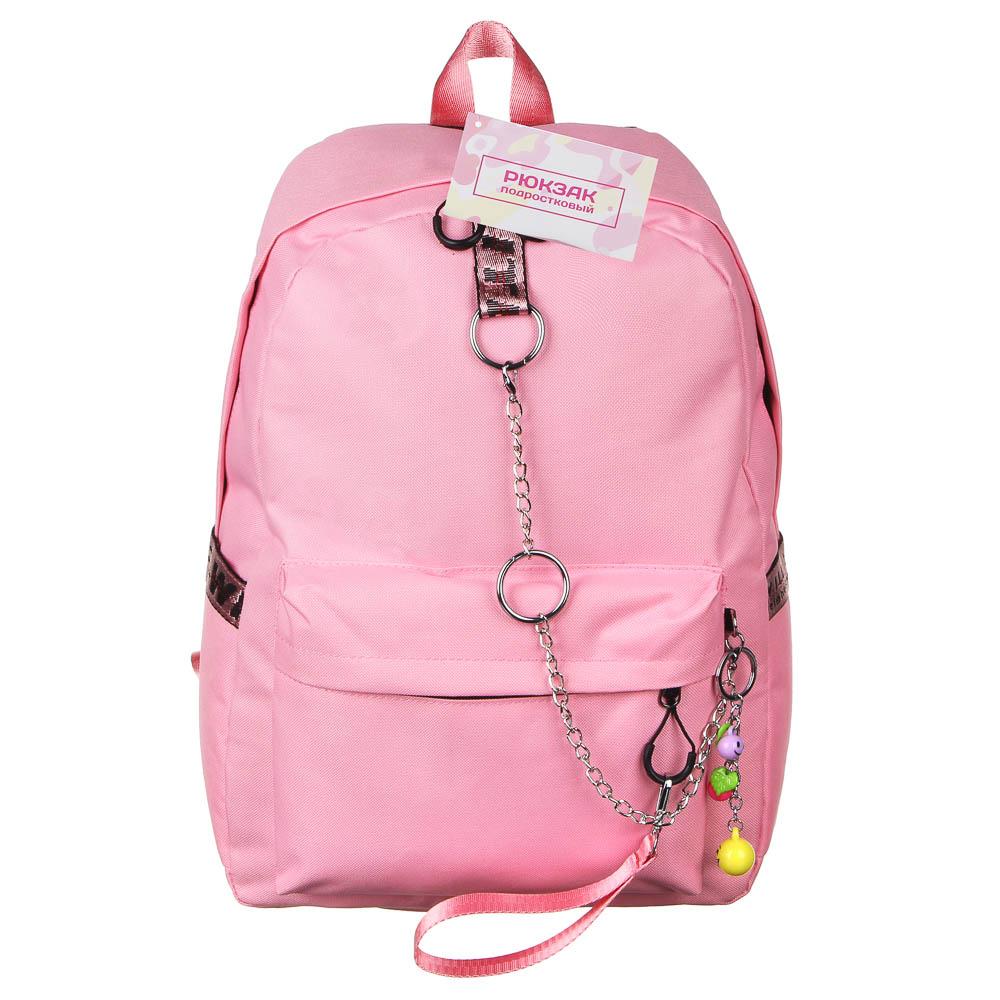 Рюкзак подростковый, 43,5x29x13см, ПЭ, 1 отделение, 3 кармана, брелок, металлические цепи, розовый