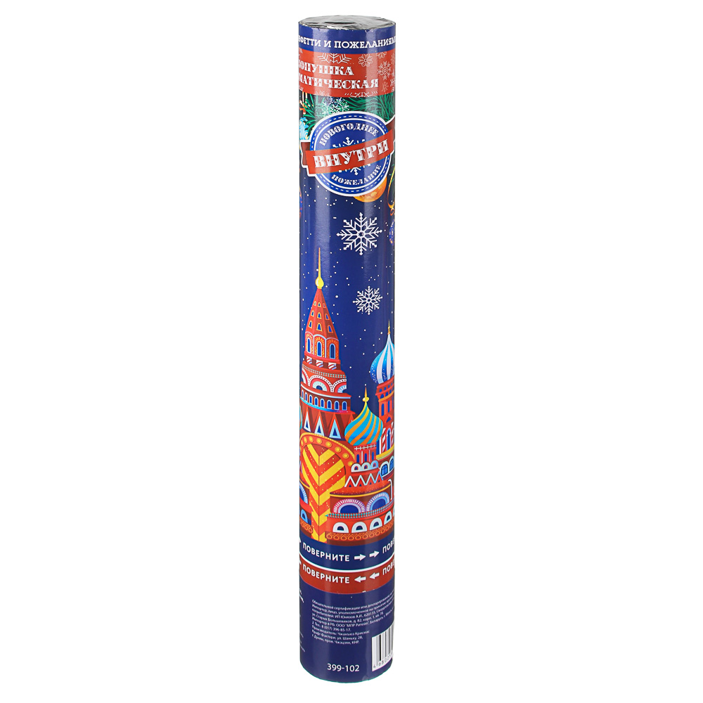 СНОУ БУМ Хлопушка пневматическая, 40 см, наполнитель конфетти из фольги, пожелания, дизайн 8
