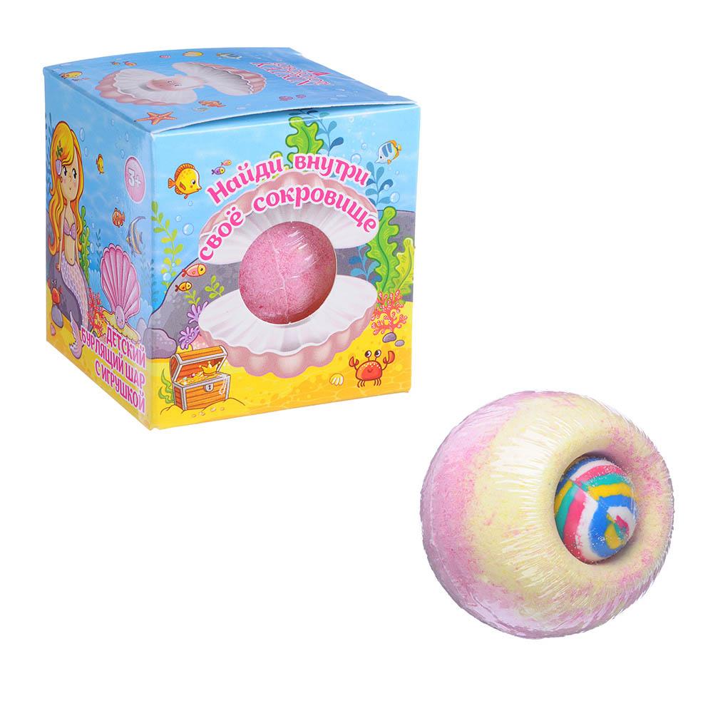 Шар бурлящий с игрушкой для девочек и мальчиков, 130г