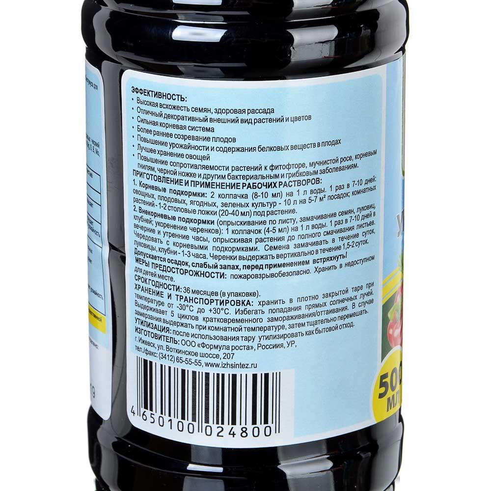 Удобрение универсальное гуминовое, 0,5 л