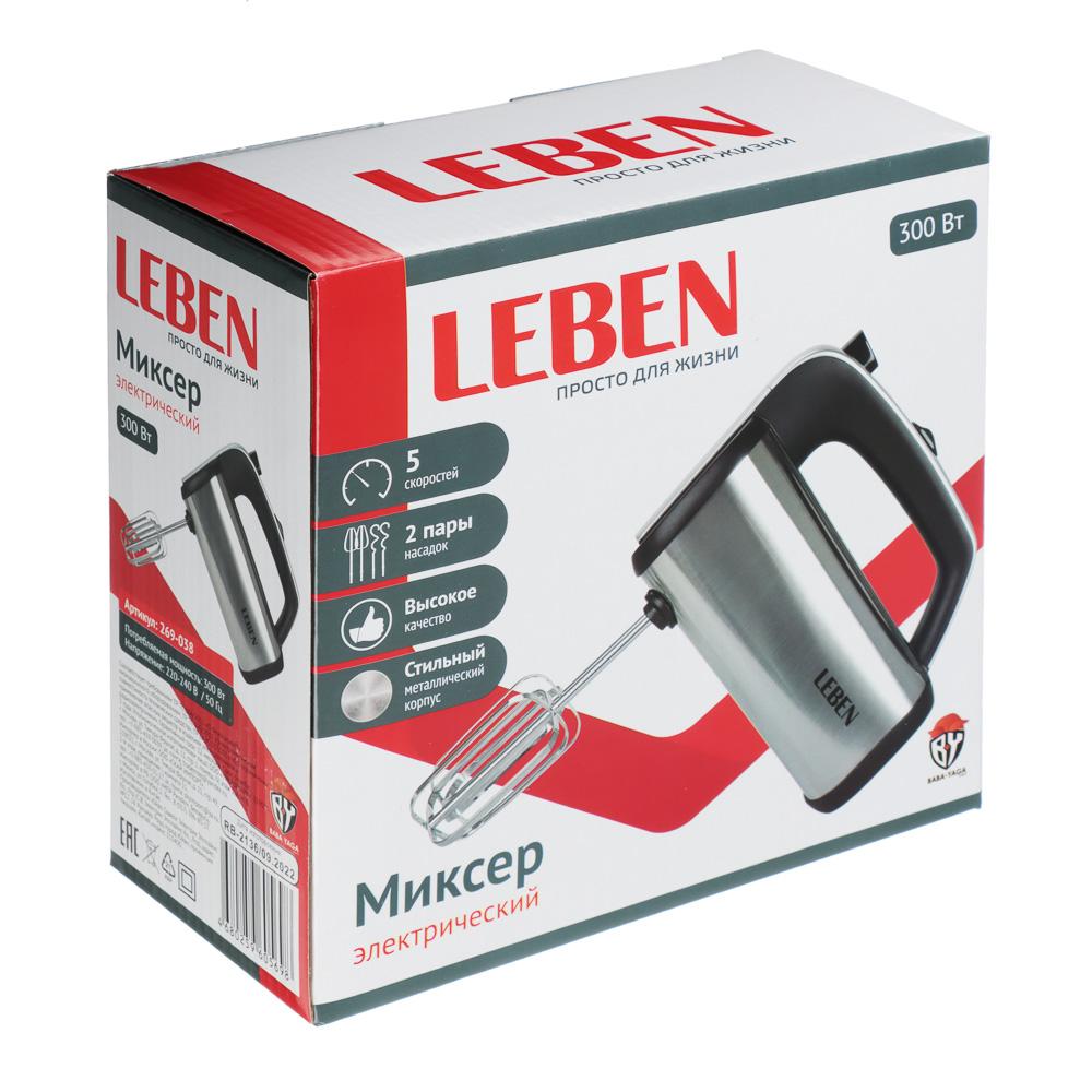 LEBEN Миксер электрический 300 Вт, 5 скоростей, корпус металл