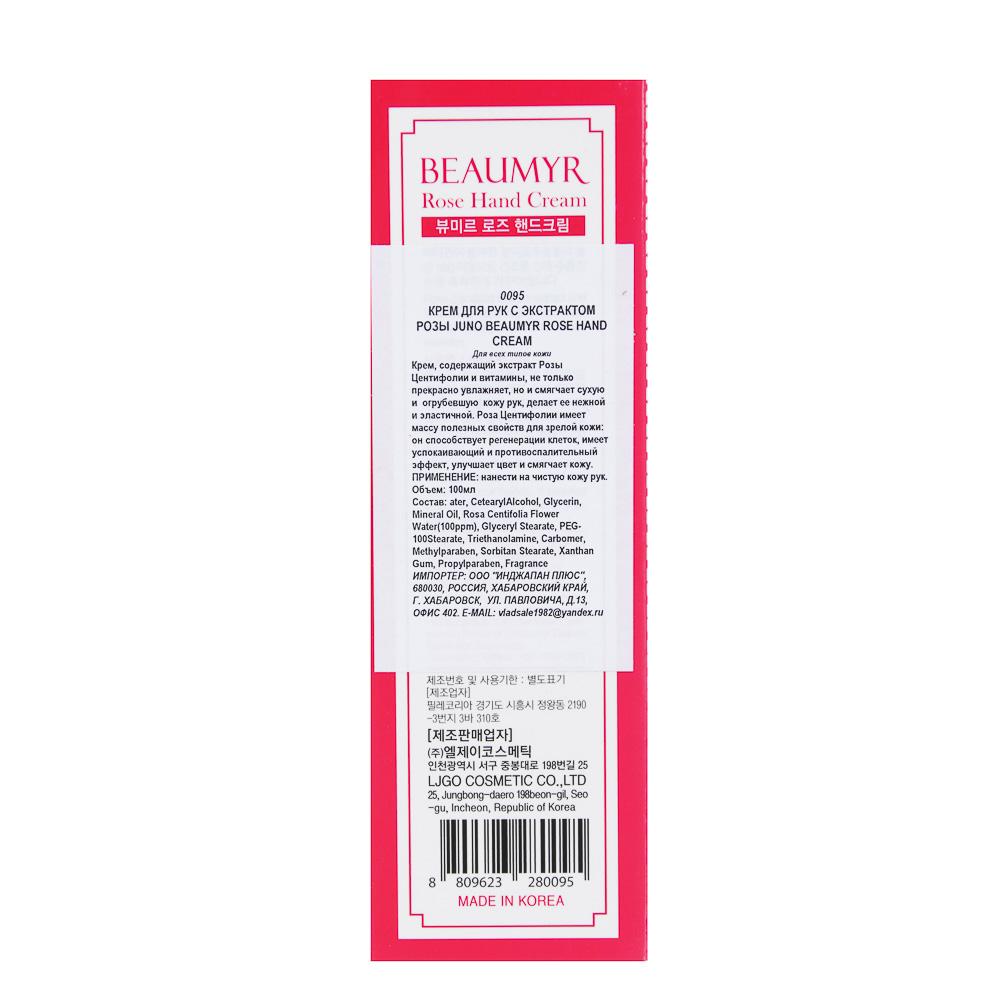 Крем для рук JUNO MEDIBEAU/BEAUMYR/Cellio,100мл, 4 вида