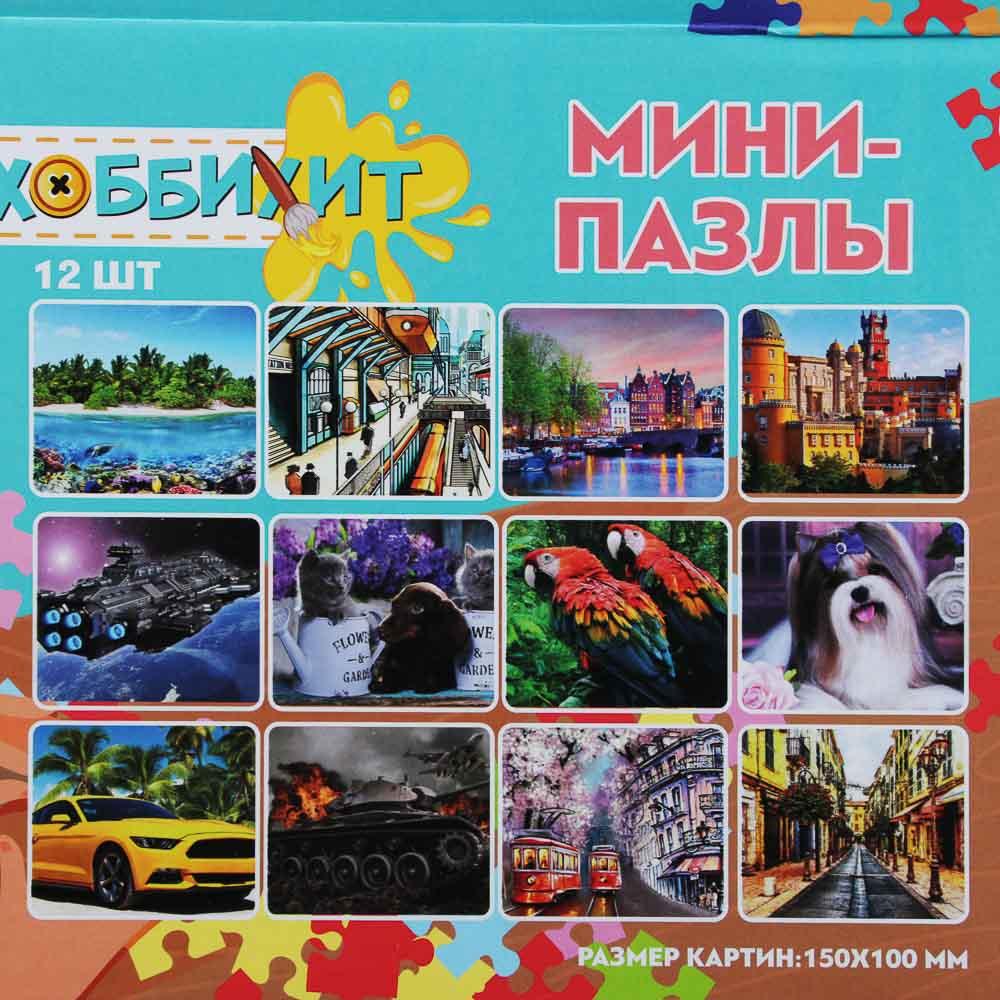 ХОББИХИТ Пазл мини в колбе, 150дет., бумага, 15,5х3х3см, 12 дизайнов