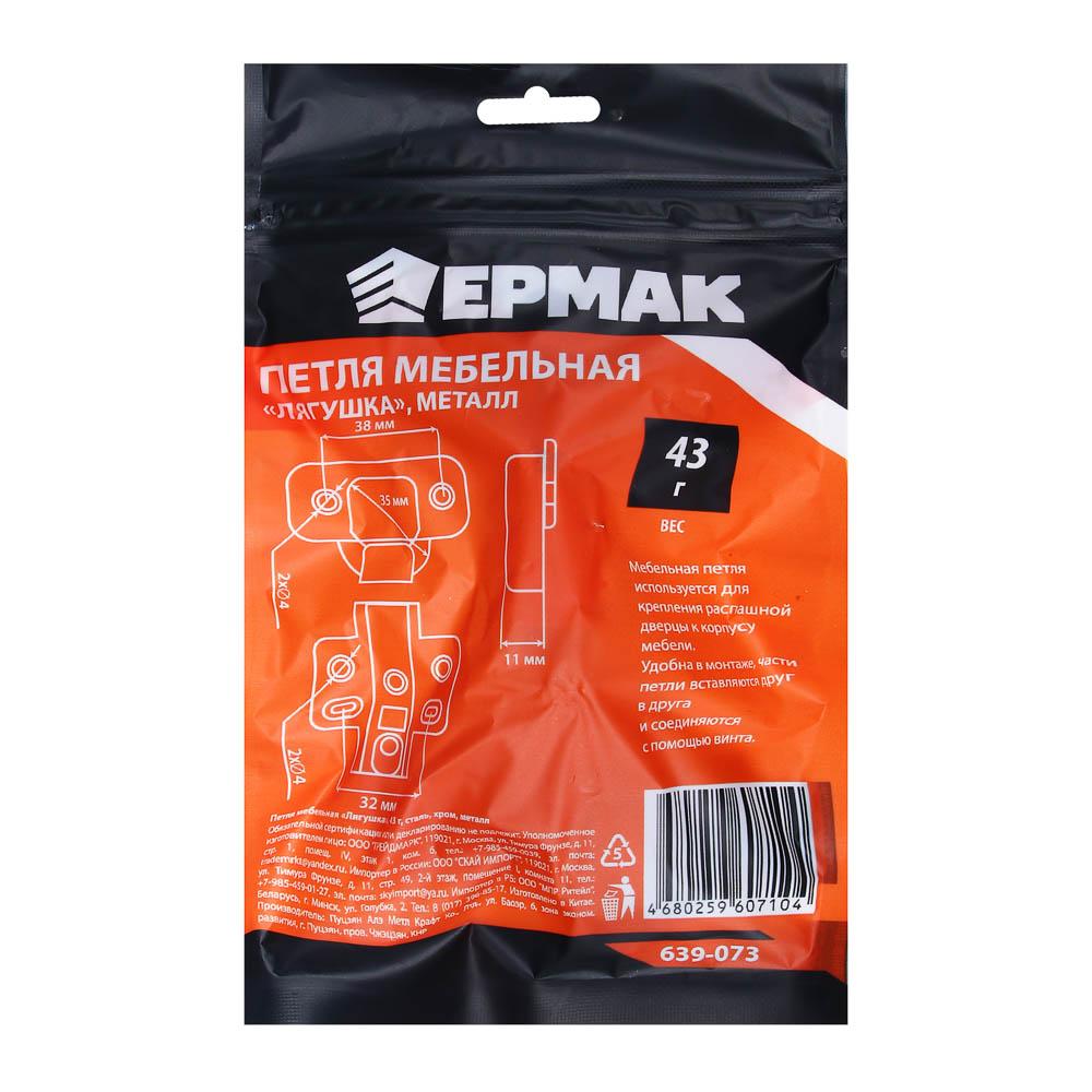 """Петля мебельная """"Лягушка"""", 43 гр., сталь, хром, металл цена за 1 шт"""