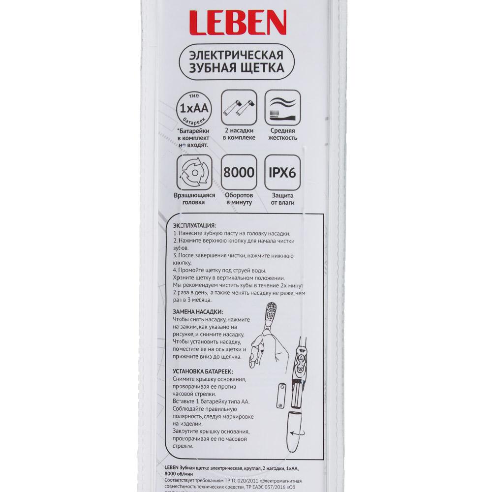 LEBEN Зубная щетка электрическая, круглая, 2 насадки в комплекте, 1хАA, 8000 об/мин