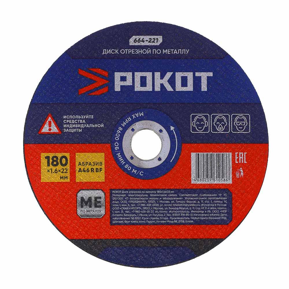 РОКОТ Диск отрезной по металлу 180х1,6х22мм