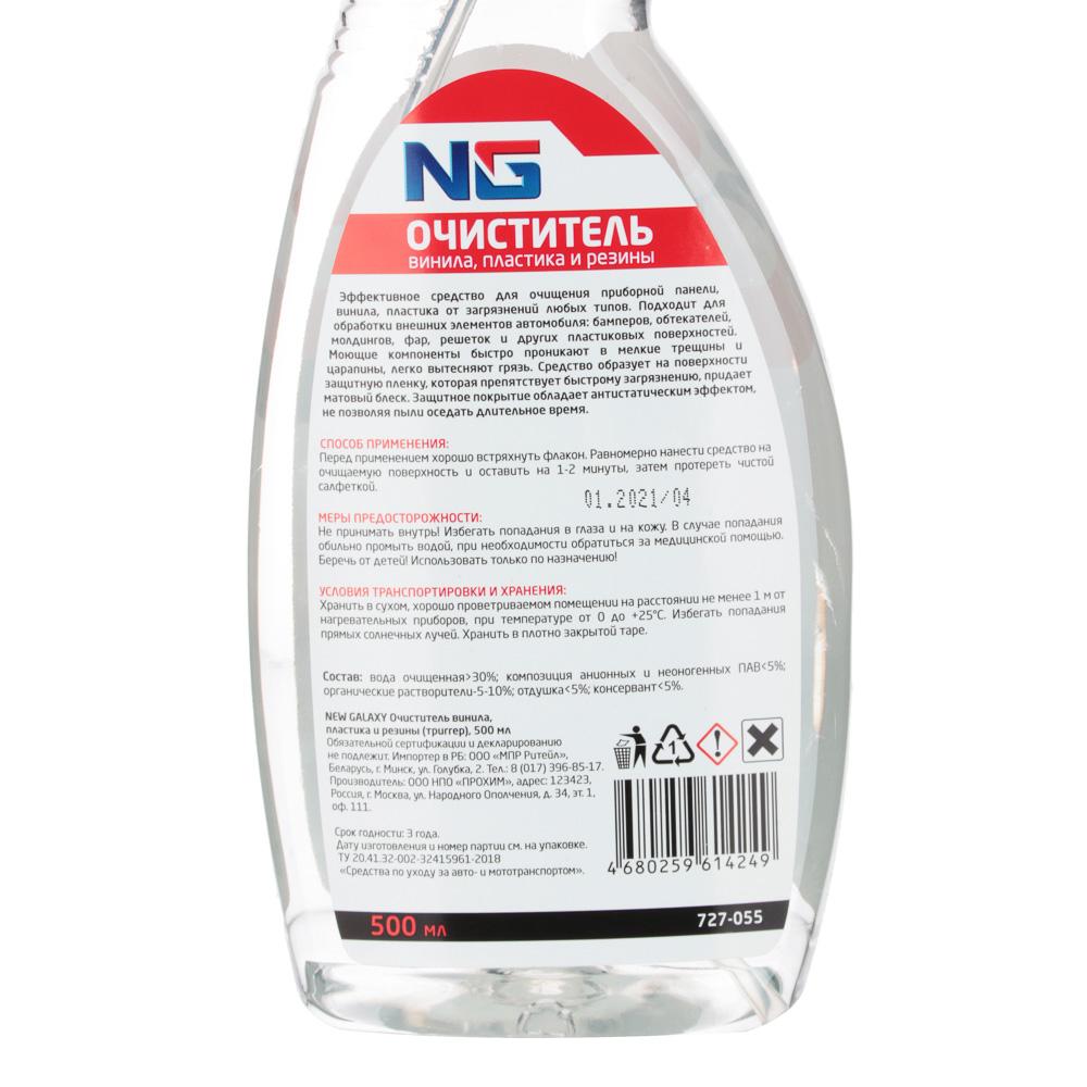 NEW GALAXY Очиститель винила, пластика и резины (триггер), 500 мл