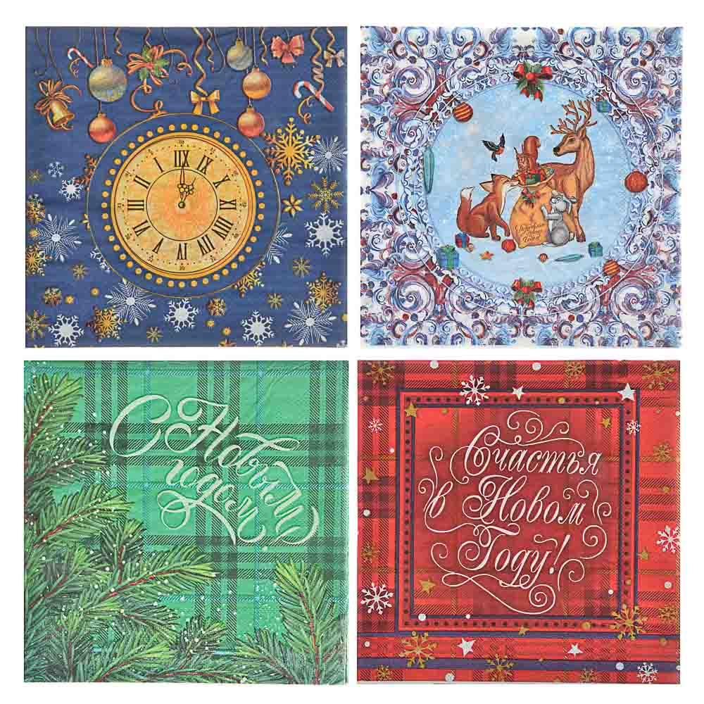 Салфетки бумажные 12шт, праздничные, 33х33см, 4 дизайна