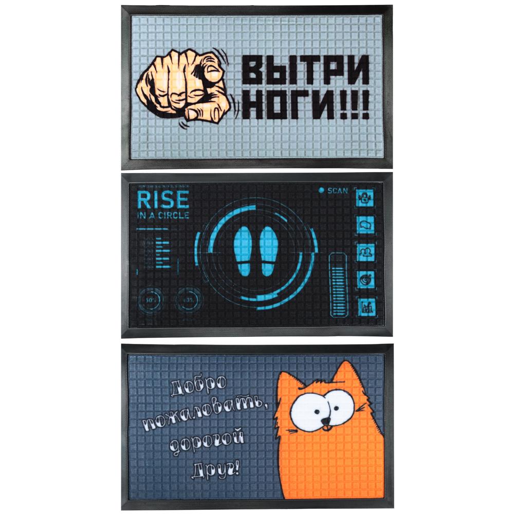 VETTA Коврик придверный, резиновый с ворсом полиэстер, 45x75см, 3 разных дизайна