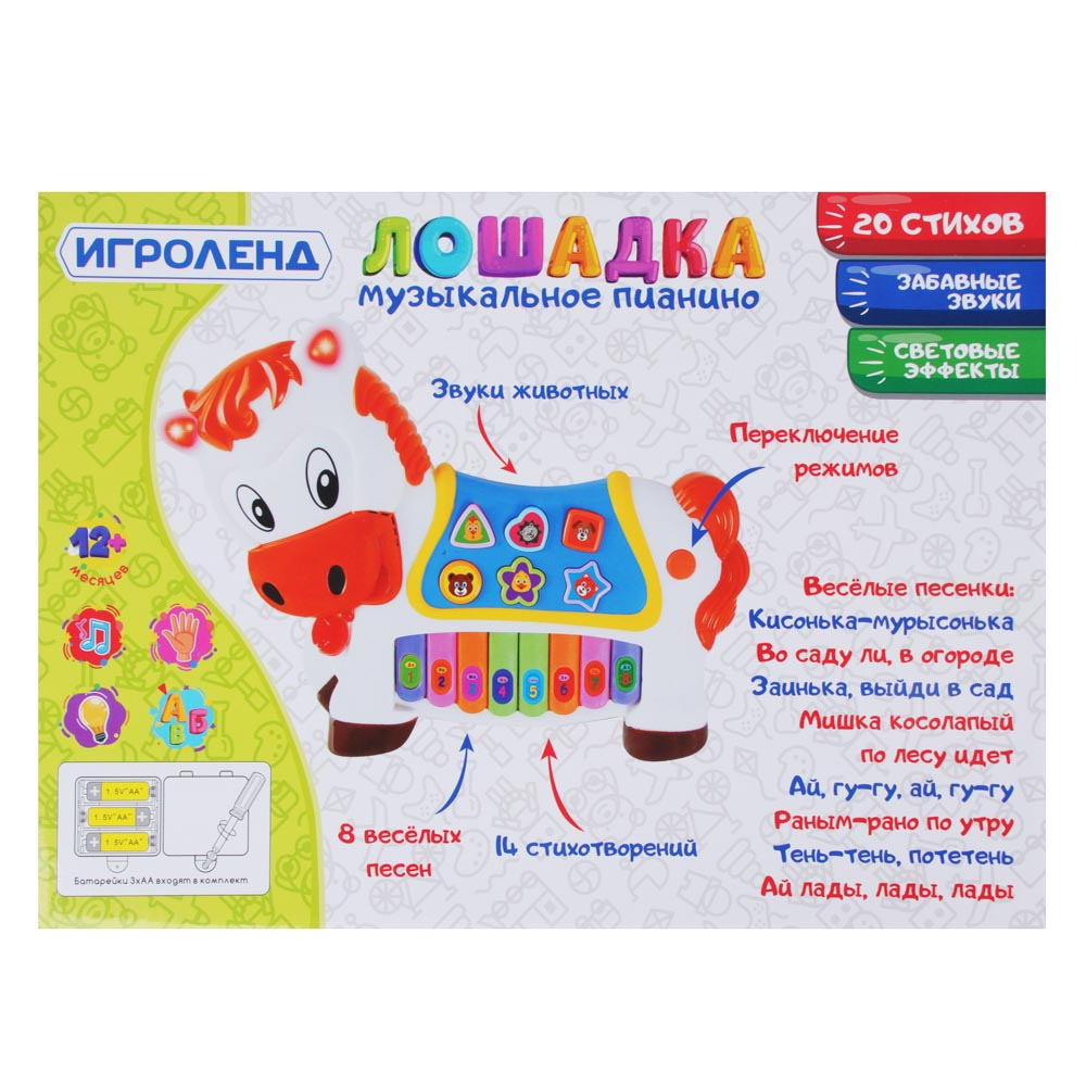 ИГРОЛЕНД Лошадка-пианино, ABS, 3хАА, звук, 31х23х5см