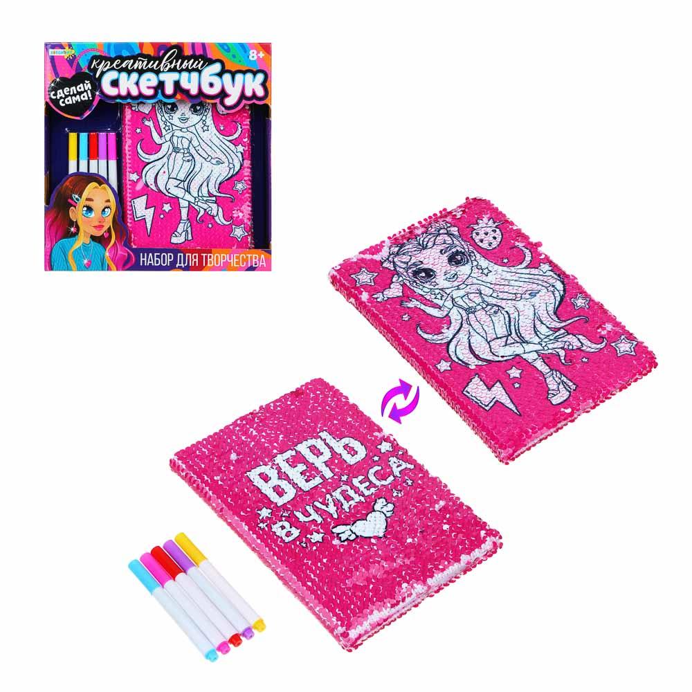 ХОББИХИТ Набор для творчества Скетчбук DIY, бумага, ПУ, 25,4х25,7см, 4 дизайна