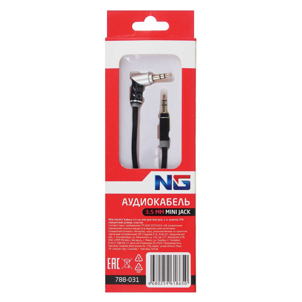 NG Кабель 3.5мм mini Jack-mini Jack, 1м, оплетка TPE, поворотный штекер, пластик