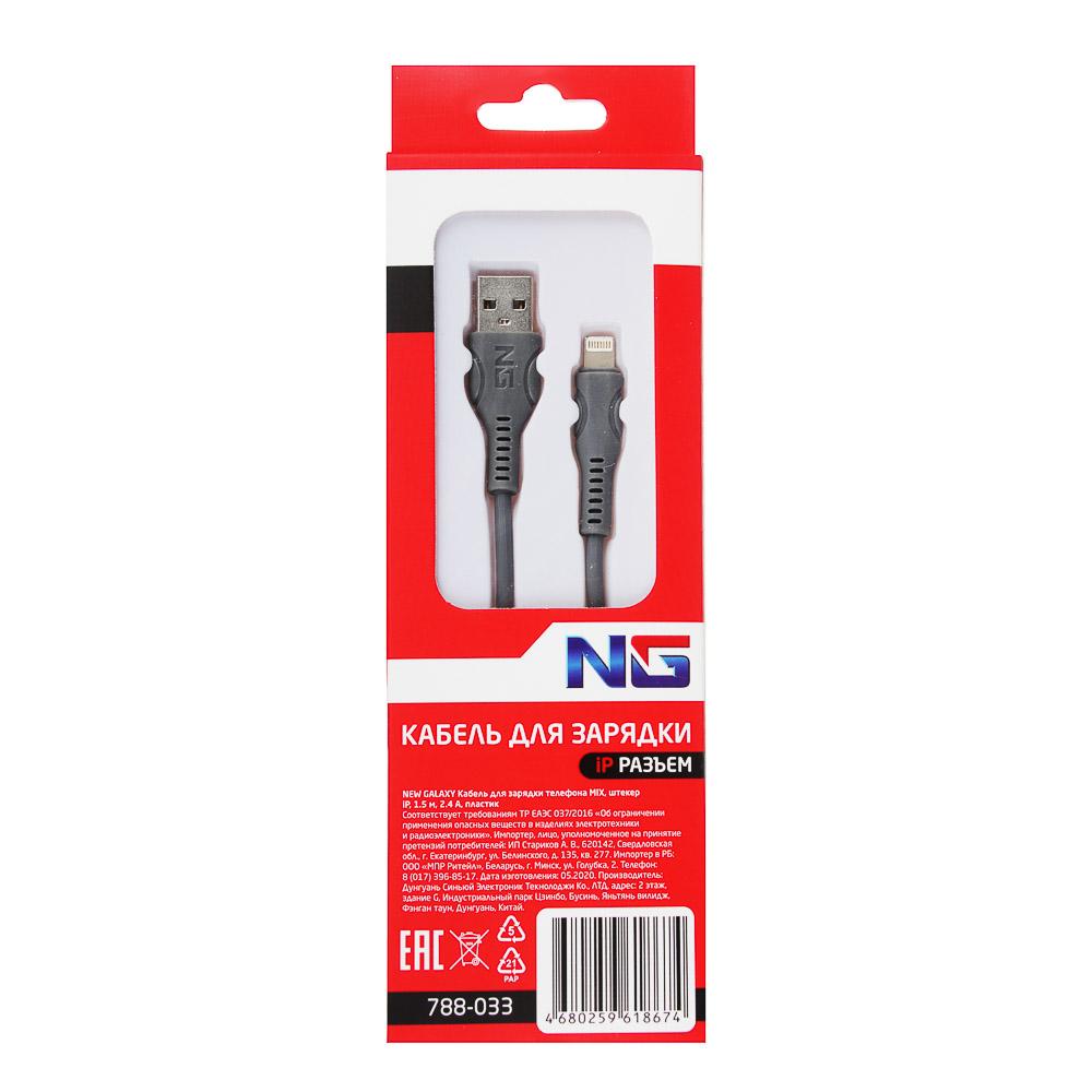 NG Кабель для зарядки телефона MIX, штекер iP/microUSB/Type-C, 1.5м, 2.4А, пластик