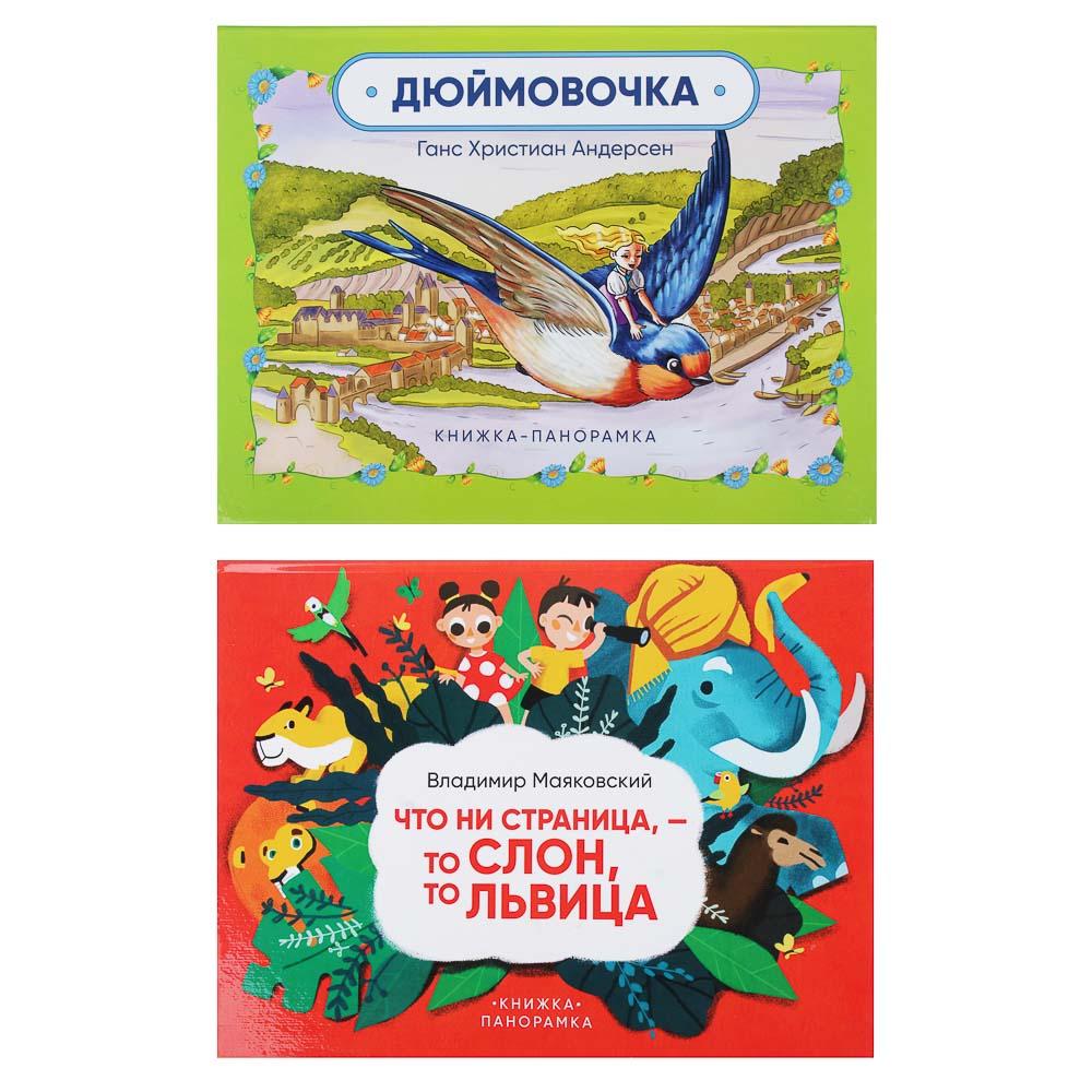 ХОББИХИТ Книга-панорамка, 12 страниц, картон, 26х20см, 2 дизайна