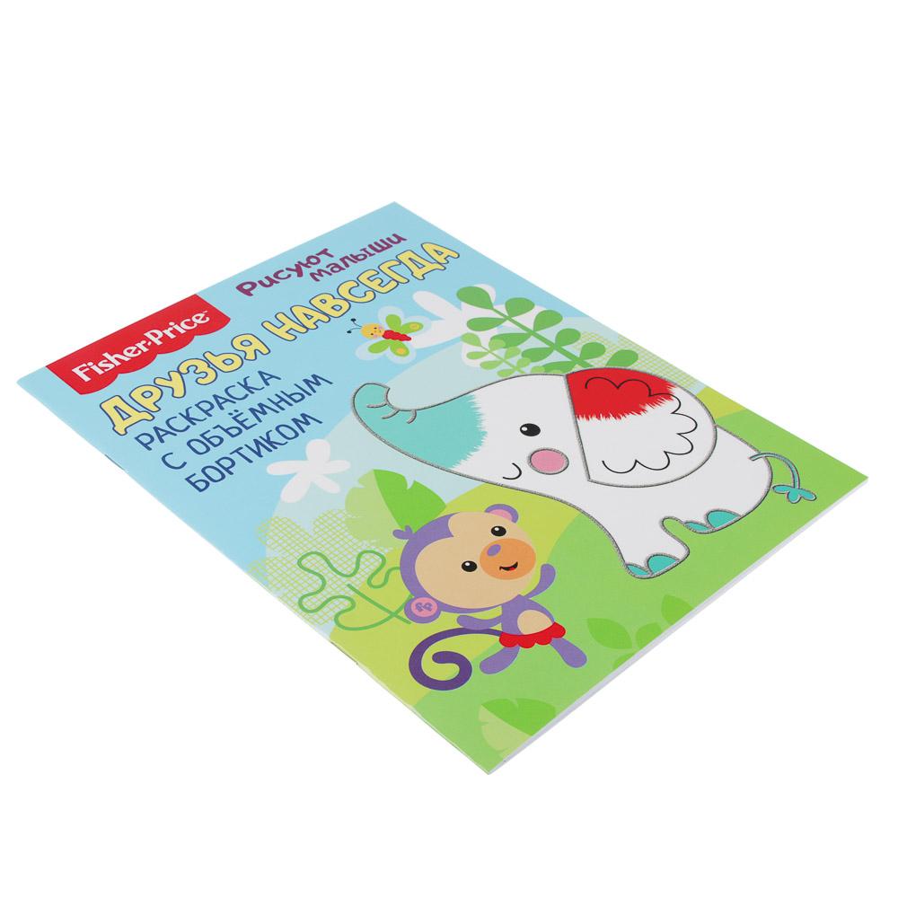 НД ПЛЭЙ Книга развивающая Играем с логопедом Fisher Price, бумага, 20х25,5см, 8 дизайнов
