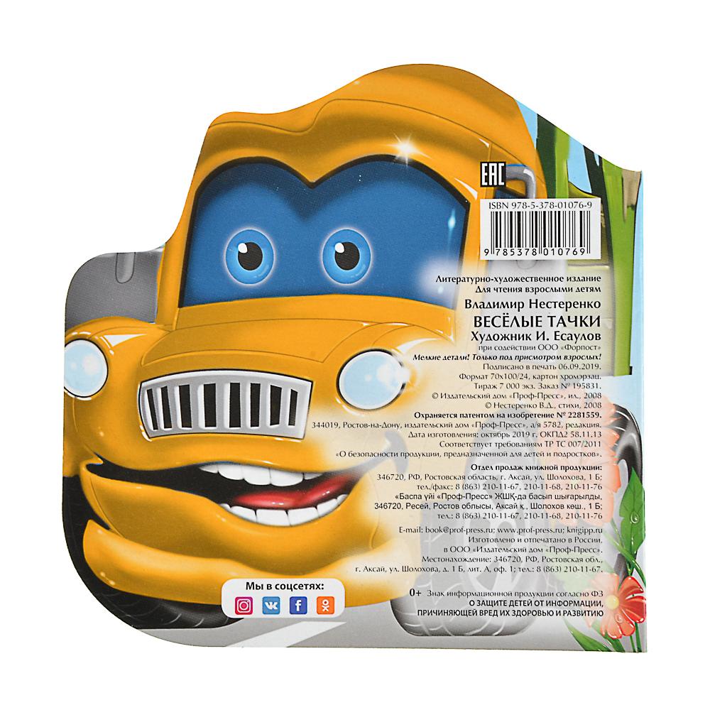 """ПРОФ-ПРЕСС Книга-картонка """"Машинки"""", 10стр., бумага, 15,5х15,5см, 5 дизайнов"""